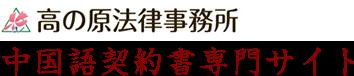 高の原法律事務所 中国語契約書専門サイト