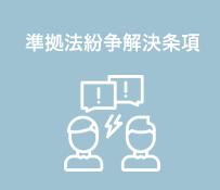 準拠法紛争解決条項