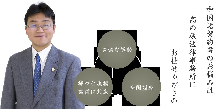 豊富な経験様々な規模業種に対応全国対応中国語契約書のお悩みは高の原法律事務所にお任せください